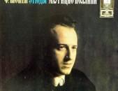VINYL Ձայնապնակներ Ф. Шопен - Маурицио Поллини Sարբեր տեսակի ալբոմներ