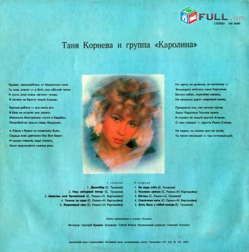 каролина фото песни собрали натюрморты