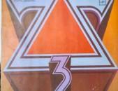 VINYL Ձայնապնակներ Zodiaks – In Memoriam (3) Sարբեր տեսակի ալբոմներ