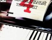 VINYL Ձայնապնակներ MUZIKALNIY TELETAYP 4 - Sարբեր տեսակի ալբոմներ