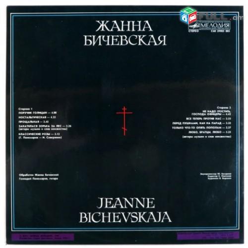 VINYL Ձայնապնակների Жанна Бичевская - Sարբեր տեսակի ալբոմներ