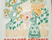 VINYL Ձայնապնակներ Аленький Цветочек Sարբեր տեսակի ալբոմներ