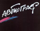 VINYL Ձայնապնակների Автограф = Autograph - Sարբեր տեսակի ալբոմներ