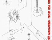 VINYL Ձայնապնակներ АНДРЕЙ МАКАРЕВИЧ - Песни Под Гитару Sարբեր տեսակի ալբոմներ