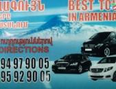 Լավագույն Տուրերը Հայաստանում