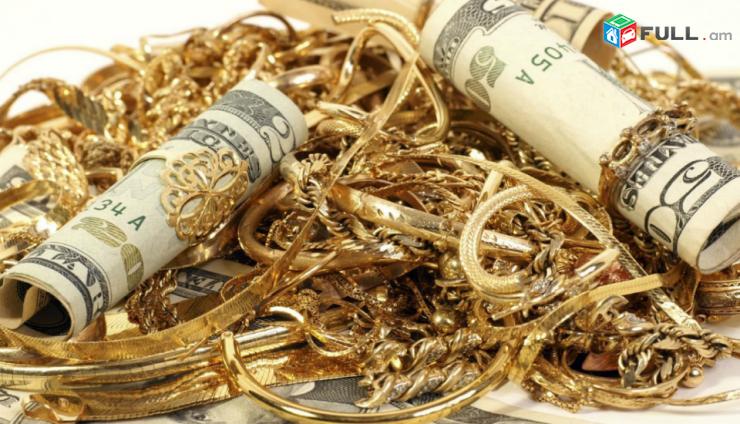 Ոսկյա իրերի գրավով վարկեր շատ հարմար պայմաններով