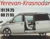 Erevan-Krasnodar ( mersedec vito)