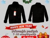 Ամանորյա տոներին ընդառաջ Ձմեռային վերարկու, Ձեր երեխայի համար verarku dublyonka