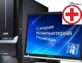 On-Line скорая компьютерная помощь