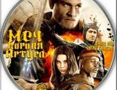 Меч короля Артура. Blu-Ray 3D