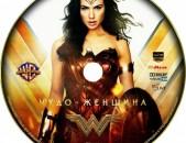Чудо женщина. Blu-Ray 3D