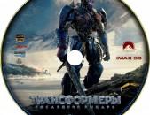Трансформеры. Последний рыцарь. Blu-Ray 3D
