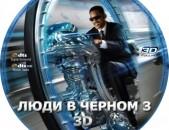 Blu-Ray 3D տեսասկավառակներ