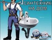 Santexnik, сантехник, ջրմուղագործ, սանտեխնիկ Lvacarani, zugaranakonqi, lvacqi meqenayi, corakneri texadrum