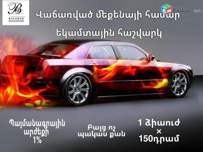 Վաճառված մեքենայի տարեկան հաշվետվություն