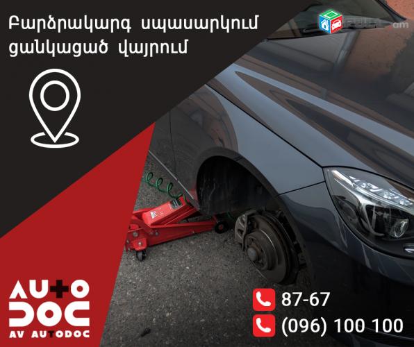 Ավտոմեքենաների շարժական վուլկանացում - Autodoc