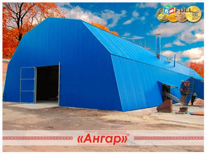 Ангары быстромонтируемые арочные, шатровые, прямостенные - заводские цены от производителя