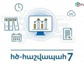 Հաշվապահական ծրագրերի /1C, ՀԾ/  Հեռավար ուսուցմամբ