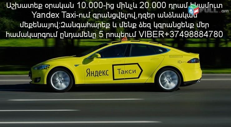 Օրական 10000-ից 20000 դրամ եկամուտ Ռեալ