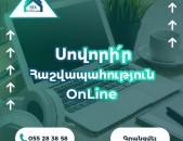 Հաշվապահություն Online (դասընթաց հեռավար եղանակով)