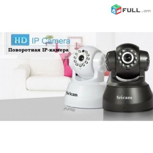 IP Camera Video HD WiFi (online pttvox)