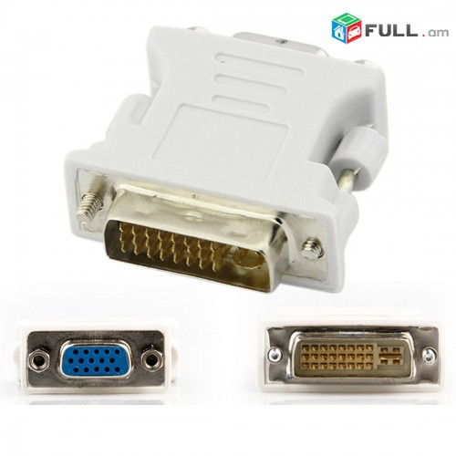 DVI-D 24 + 5 (29pin) to VGA original monitor adapter + անվճար առաքում