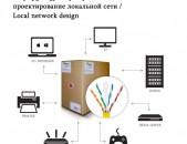 Լոկալ ցանցի նախագծում / Проектирование локальной сети / Local network design