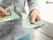 Անհատական գումարի տրամադրում