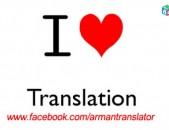 Անգլերեն լեզու թարգմանիչների համար: