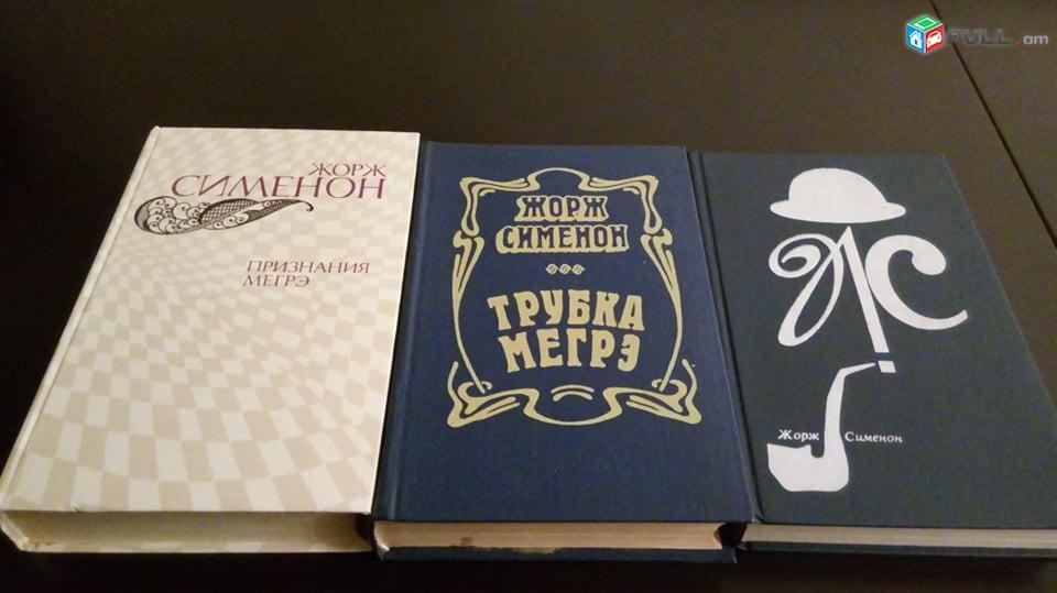 Жорж Сименон  3 книг