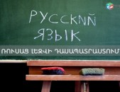Ռուսերեն / русский язык դասապատրաստում
