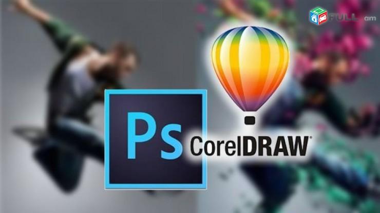 Դիզայներական դասեր Photoshop + CorelDraw 0-ից (անհատական) #Online տարբերակով  Skayp/Zoom