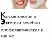 USHADRUTYUN AKCIA !Косметолог կոսմետոլոգիա