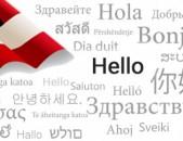 Website translation services / Վեբ - կայքերի թարգմանություն շատ հարմար գներով /Перевод веб-сайтов