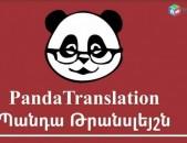 Թարգմանչական Գրասենյակ / Panda Translation Agency