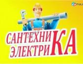 Սանտեխնիկ ջրախողովակներ ջրախողովակ Jraxoxovakneri montaj  Santexnik vodoprovod vadaprovod