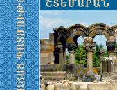 Պարապմունքներ դիմորների և ավարտական քննություն հանձնողների համար Հայոց պատմությունից 077444263