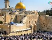 Երուսաղեմ և Բեթղեհեմ