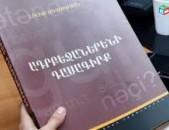 Ադրբեջաներենի դասընթացներ