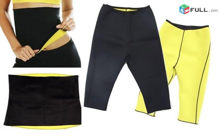 Niharecnox shorter / նիհարեցնող շորտեր և հագուստներ