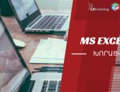 Խորացված MS EXCEL