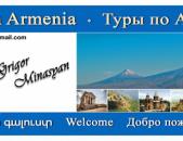 Ուղևորափոխադրումներ Հայաստանում և Արցախում