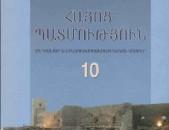 Հայոց պատմության պարապունքներ