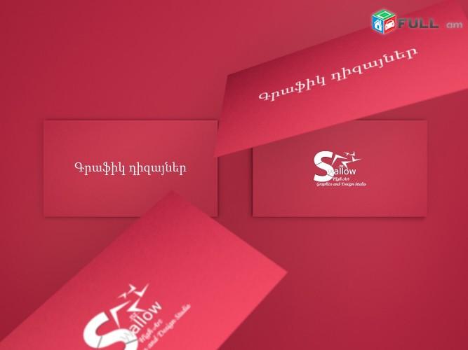 Լոգոների դիզայն, Дизайн логотипо Լոգոների նախագծում logo design, logoner