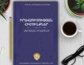 Գիրք, ուսումնական ձեռնարկ «Իրավագիտության հիմունքներ․ Վարչական Իրավունք»