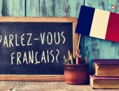 Ֆրանսերեն լեզվի դասընթացներ Уроки Французского Языка