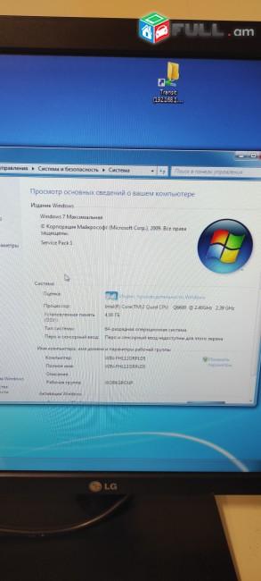 Intel Core 2 Quad CPU Q6600 մոդելի համակարգիչ