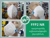 FFP2 պաշտպանության շնչադիմակ / маска / респиратор / maska / dimak / shnchadimak /