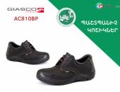 Giascօ AC810BP պաշտպանիչ կոշիկ