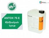 Antox 75E քիմիական մաքրող նյութ
